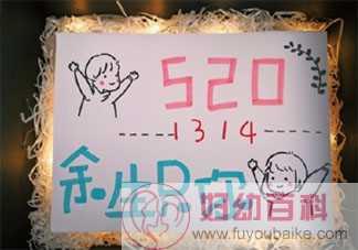 520的表白文案热门 520表白必备的创意文案说说