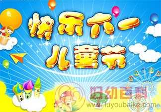 6.1儿童节要礼物要红包的搞笑文案说说 儿童节索要礼物的搞笑卖萌说说