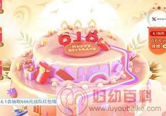 2020京东618叠蛋糕活动怎么参与 618叠蛋糕活动规则内容详细介绍