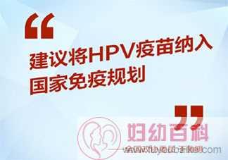 将HPV疫苗纳入国家免疫规划你同意吗 什么是国家免疫规划