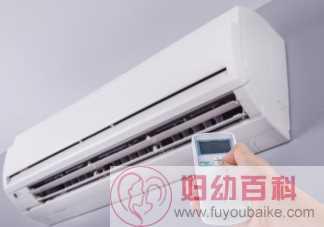 开空调时不能关闭门窗吗 空调开多久关闭比较好