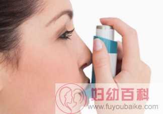 孕期哮喘如何治疗 孕妇哮喘发作对胎儿有什么影响
