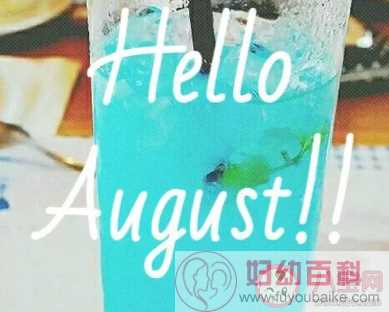 7月再见8月你好说说大全带图片 7月再见8月你好唯美句子