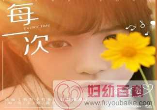 动画狐妖小红娘主题曲是什么 赖美云《每一次》完整版歌词内容分享