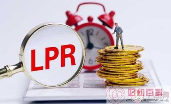 个人房贷LPR定价基准转换是什么意思 央行为什么要用LPR作为定价基准