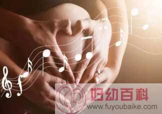 分娩时听音乐会减轻疼痛吗 分娩时听什么音乐有助于缓解