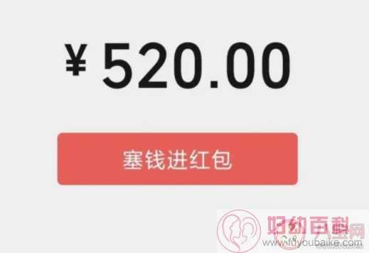 七夕微信可发520红包是真的吗 微信520红包七夕能发了吗
