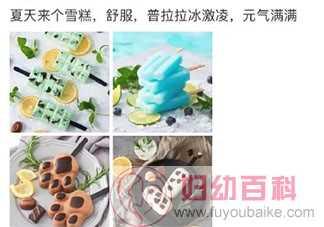 普拉拉冰淇淋多少钱一个 武汉有普拉拉冰淇淋吗