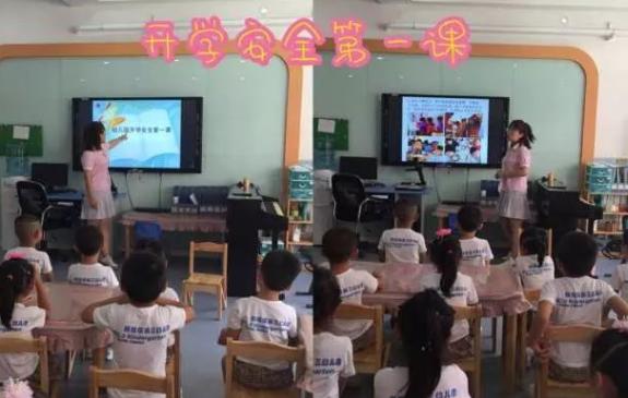 幼儿园大班开学第一课2019 幼儿园开学安全第一课教案