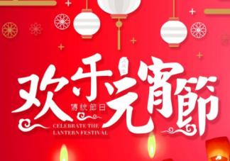 2019元宵节手抄报图片 元宵节手抄报资料内容