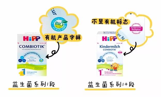 喜宝有机和益生菌奶粉区别 喜宝益生菌有机的分段年龄