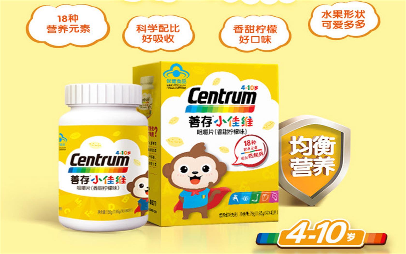 善存儿童复合维生素怎么样 善存儿童复合维生素试用测评