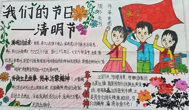 小学清明节手抄报内容 2019清明节手抄报图片