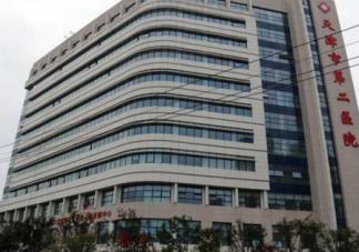 天津无痛分娩试点医院名单 11家天津分娩镇痛医院汇总