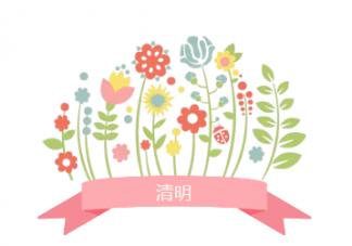 幼儿园清明节放假通知怎么写 2019幼儿园清明节放假通知