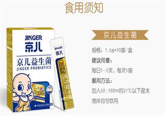 京儿益生菌产品参数 京儿益生菌可以吃多久