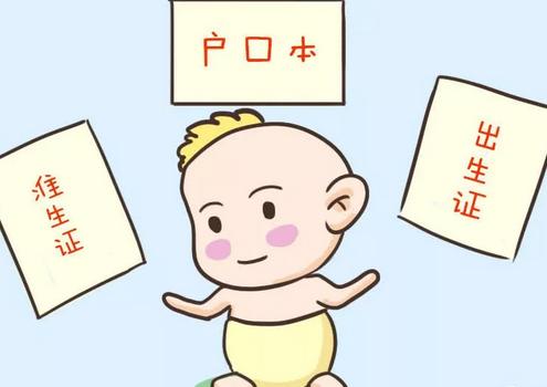 生了猪宝宝要及时办理这些证件 宝宝证件的办理及流程
