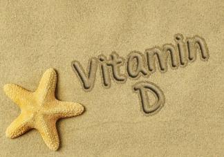 宝宝维生素D要吃到几岁 每天吃维D多少合适