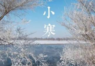 2019小寒节气手抄报图片 小寒手抄报资料