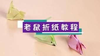 小老鼠折纸视频教程  老鼠折纸步骤图