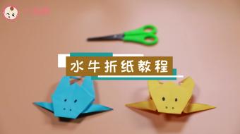 水牛折纸视频      水牛折纸步骤图