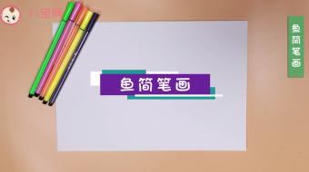 小鱼简笔画视频教程  鱼的简笔画步骤图