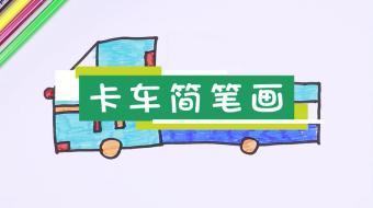 卡车简笔画视频  卡车简笔画步骤教程