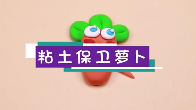 粘土保卫萝卜视频  粘土保卫萝卜教程