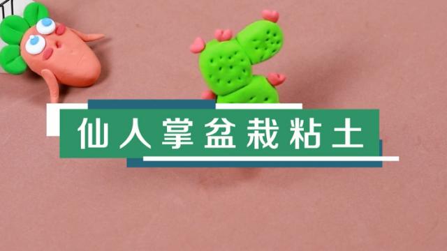 仙人掌盆栽粘土视频教程 仙人掌盆栽粘土制作图