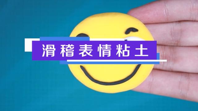 滑稽表情粘土视频教程   滑稽表情粘土制作方法