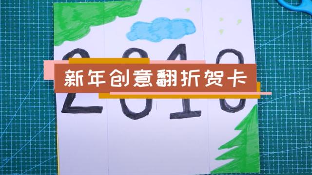 新年创意翻折贺卡视频   创意新年贺卡制作教程