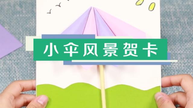 小伞风景贺卡视频教程 小伞风景贺卡步骤图