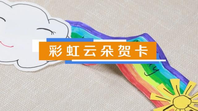 彩虹云朵贺卡视频教程 立体贺卡云朵制作方法