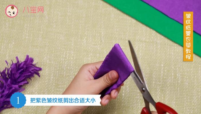 皱纹纸薰衣草视频教程 皱纹纸薰衣草制作方法