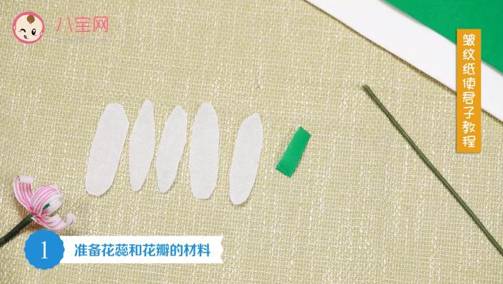 皱纹纸使君子视频教程 皱纹纸使君子制作方法