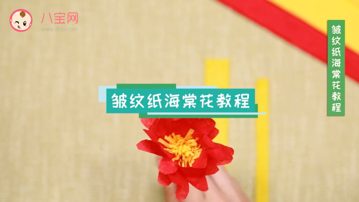 皱纹纸海棠花视频教程 皱纹纸海棠花制作方法