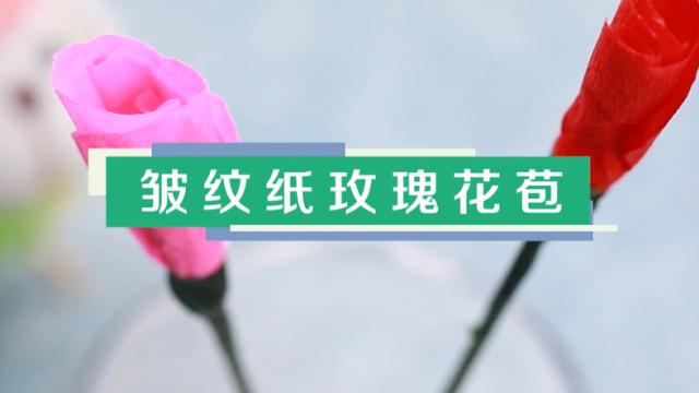 皱纹纸玫瑰花苞视频教程 皱纹纸玫瑰花苞步骤图