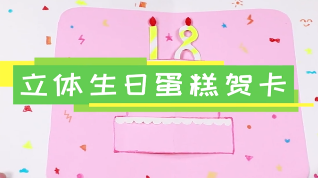 立体生日蛋糕贺卡视频  生日蛋糕贺卡制作教程